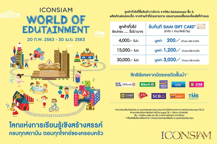 ICONSIAM-EDUTAINMENT