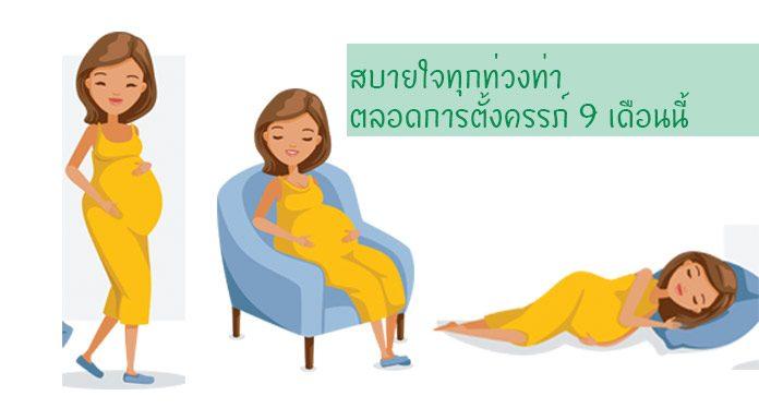 คุณแม่ตั้งครรภ์
