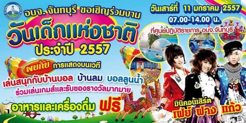 วันเด็กแห่งชาติ ประจำปี 2557 อบจ.จันทบุรี