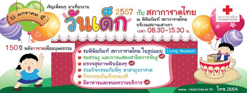 วันเด็กแห่งชาติ 2557 สภากาชาดไทย
