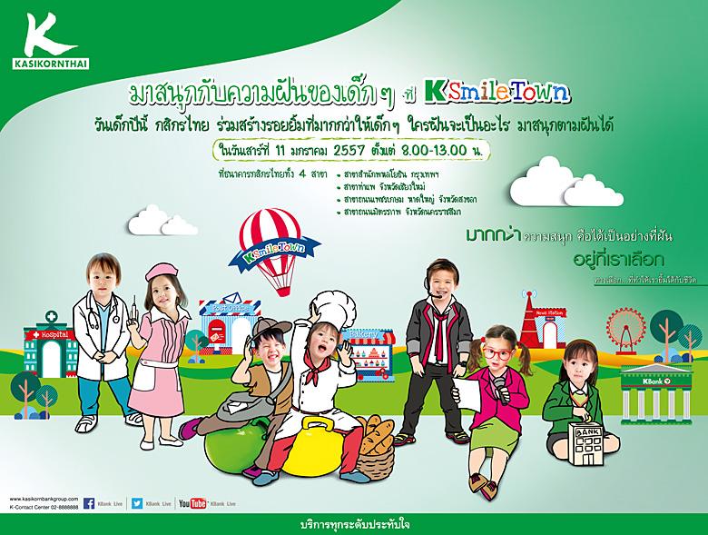 วันเด็กแห่งชาติ ปี 2557 ธนาคารกสิกรไทย
