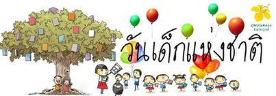 วันเด็กแห่งชาติ ปี 2557 อุทยานหลวงราชพฤกษ์