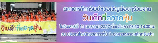 วันเด็กแห่งชาติ 2557 ตลาดหลักทรัพย์แห่งประเทศไทย
