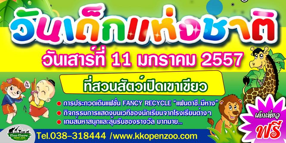 วันเด็กแห่งชาติ ปี 2557 สวนสัตว์เปิดเขาเขียว