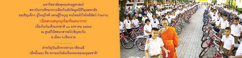 วันเด็กแห่งชาติ 2557 สถาบันวิมุตตยาลัย