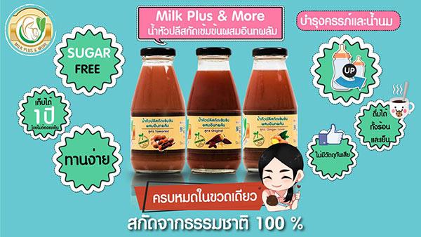 milkplus-more_02