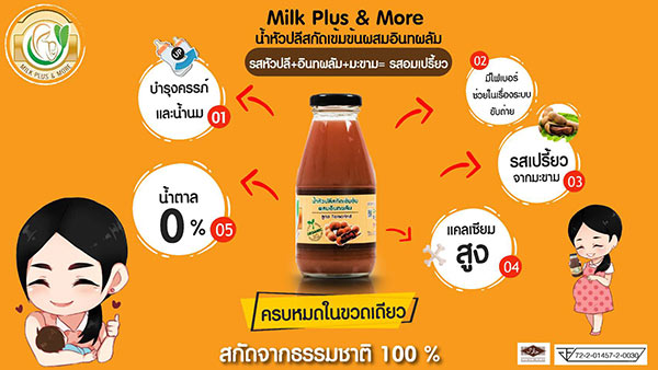 milkplus-more_04
