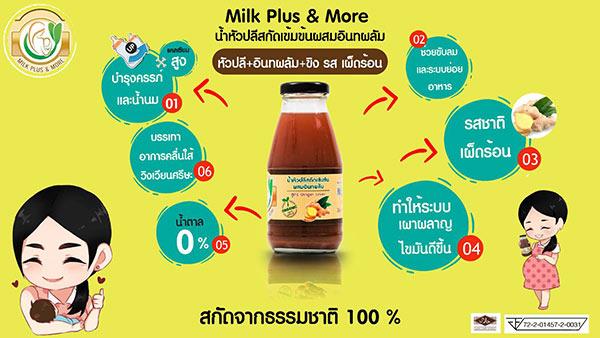 milkplus-more_05