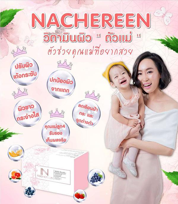 nachereen_04
