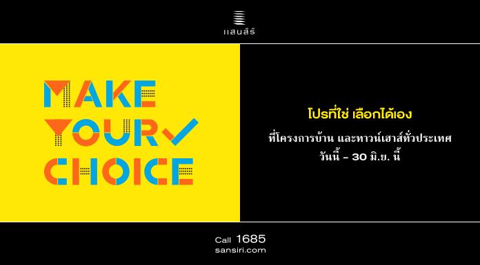 sansiri_make_your_choice_rtm