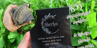 sherlyn coffee soap review