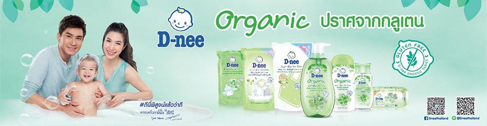 d-nee-organic