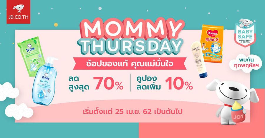 jd-central-mommy-thursday
