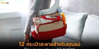 กระเป๋าคุณแม่-Banner