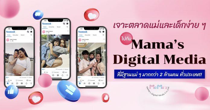 Kol แม่และเด็ก กับ Mama's digital