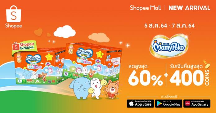 ShopeexMamypoko