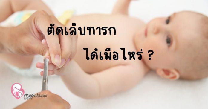 ตัดเล็บทารก