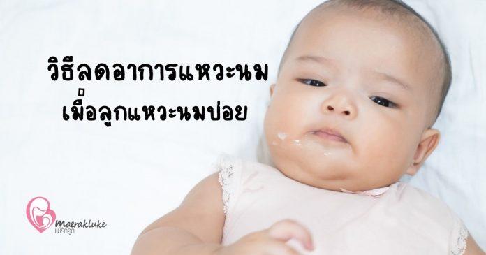 ลูกแหวะนมบ่อย