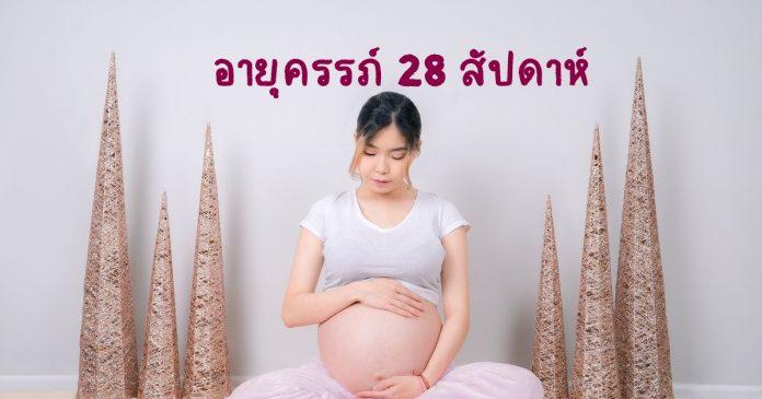 อายุครรภ์ 28 สัปดาห์