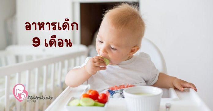 อาหารเด็ก 9 เดือน