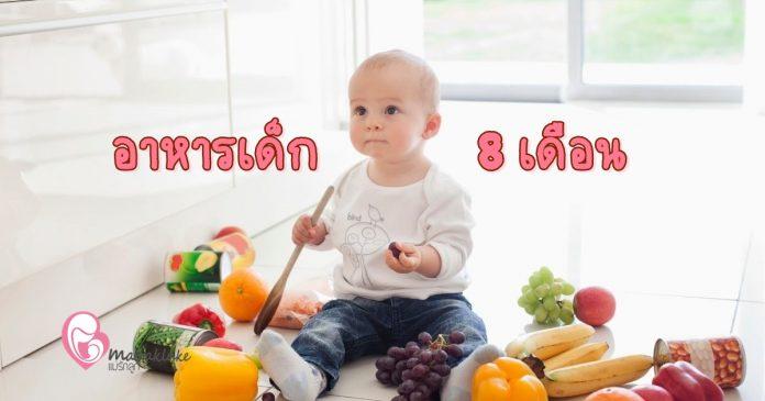 อาหารเด็ก 8 เดือน
