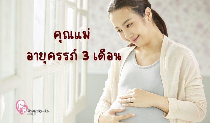 อายุครรภ์ 3 เดือน